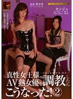(29dsmb00004)[DSMB-004] 真性女王様がAV熟女優を調教したらこうなった! 2 ダウンロード