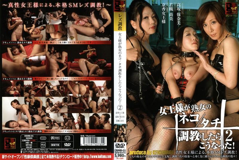 ボンテージの熟女、澤村レイコ(高坂保奈美、高坂ますみ)出演の奴隷無料動画像。女王様が熟女のネコ/タチ調教をしたらこうなった!