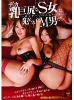 「デカ乳巨尻なS女に犯られたM男たち 〜ボンテージペニスハンター〜」のパッケージ画像