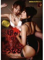 (29dsmg02)[DSMG-002] S嬢がM嬢をレイプするとこうなる ダウンロード