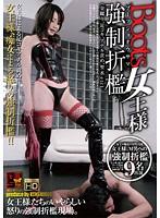(29dsmg00012)[DSMG-012] Boots女王様強制折檻 ダウンロード