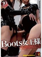 「Boots 女王様 ペニバンアナル拡張でイッた後も強制手コキでイカされるM男」のパッケージ画像