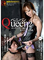 ペニバンQueen 2 〜ボンデージ女王様の見下しアナル性感〜 ダウンロード
