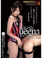 ペニバンQueen 3 ~ボンデージ女王様の見下しアナル性感~