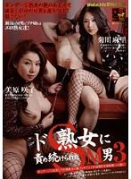 「ドS熟女に責め続けられたM男 3」のパッケージ画像