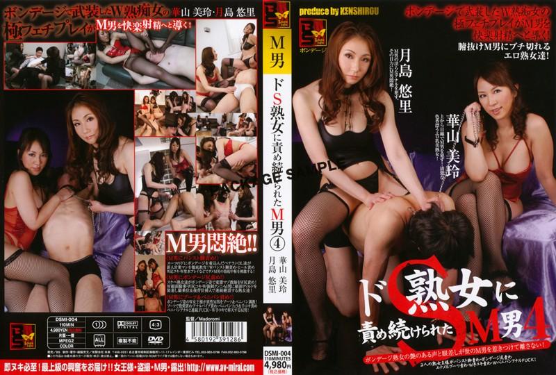パンストの熟女、華山美玲出演のアナル無料動画像。ドS熟女に責め続けられたM男 4