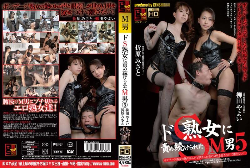 ボンテージの女王様、柳田やよい出演の奴隷無料動画像。ドS熟女に責め続けられたM男 5