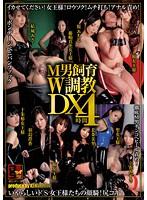 「M男飼育W調教 DX 4時間」のパッケージ画像