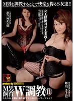 (29dsmj00012)[DSMJ-012] M男飼育W調教 11 蓮野舞女王様 姫川きよは ダウンロード