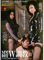 「M男飼育W調教 12 愛乃女王様 香坂澪」のパッケージ画像