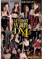 (29dsmj00015)[DSMJ-015] M男飼育W調教 DX 2 4時間 ダウンロード