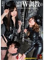 「M男飼育W調教 15 美泉咲 真矢女王様」のパッケージ画像