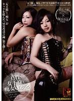 「真性女王様と痴女×M男 2 蓮女王様×篠原奈美」のパッケージ画像