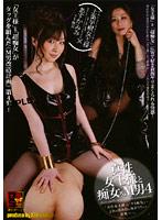 「真性女王様と痴女×M男 4 上条早樹女王様×あすかみみ」のパッケージ画像