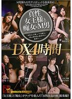 「真性女王様と痴女×M男 DX 4時間」のパッケージ画像