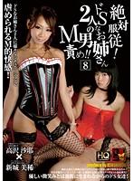 「絶対服従!ドSなお姉さん2人のM男責め!! 8 高沢沙耶 新城美稀」のパッケージ画像