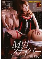 「M男スナイパー 七瀬ゆい」のパッケージ画像
