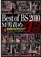 「Best of BS 2010 M男責め 4時間」のパッケージ画像