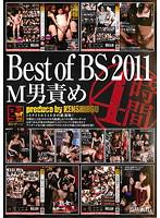 (29dsmo00002)[DSMO-002] Best of BS 2011 M男責め 4時間 ダウンロード