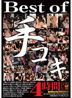 Best of 手コキ 4時間