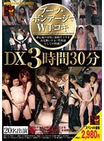(29dsmo00010)[DSMO-010] ブーツ・ボンデージでW手コキ DX 3時間30分 ダウンロード