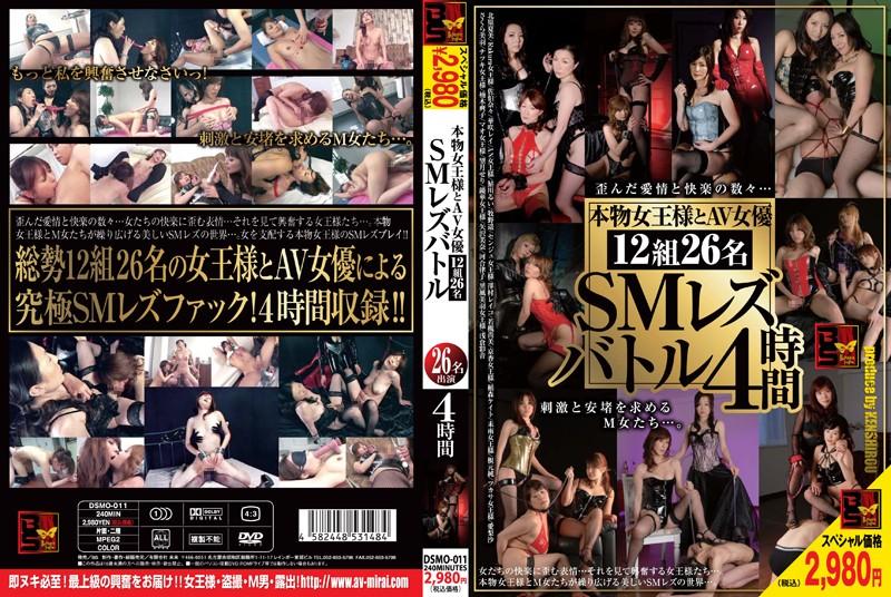 [DSMO-011] 本物女王様とAV女優 12組26名 SMレズバトル 4時間