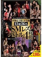 「本物女王様とAV女優 12組26名 SMレズバトル 4時間」のパッケージ画像