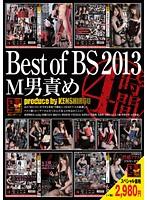 (29dsmo00014)[DSMO-014] Best of BS 2013 M男責め 4時間 ダウンロード