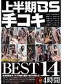 上半期 BS 手コキ BEST14 4時間