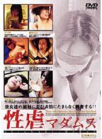 (29dsms01)[DSMS-001] 性虐マダムス ダウンロード