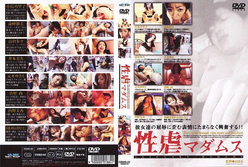 野外にて、淫乱のマダム、高倉朱々出演の放尿無料熟女動画像。性虐マダムス 2