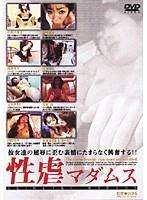 (29dsms02)[DSMS-002] 性虐マダムス 2 ダウンロード