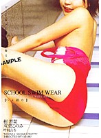 SCHOOL SWIM WEAR 2