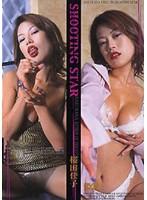 「SHOOTING STAR 桜田佳子」のパッケージ画像