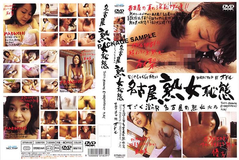 人妻の手コキ無料動画像。名古屋熟女恥態 2