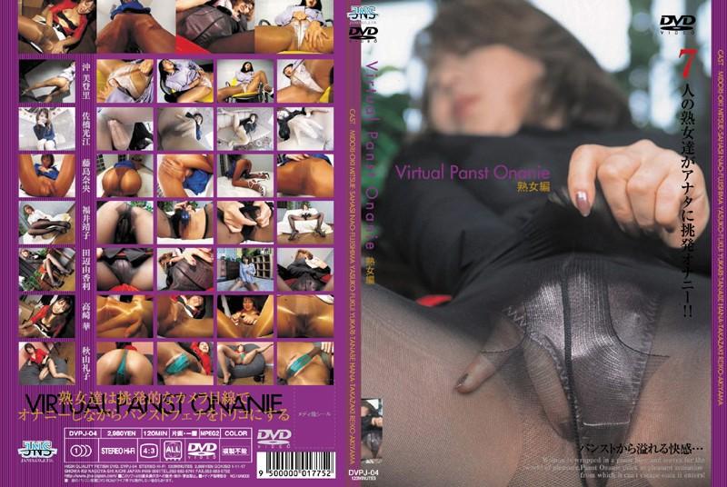 淫乱の人妻、沖美登里出演のオナニー無料動画像。Virtual Panst Onanie 熟女編 4