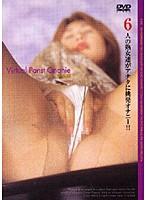 (29dvpj05)[DVPJ-005] Virtual Panst Onanie 熟女編 5 ダウンロード