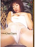 「Virtual Panst Onanie 6」のパッケージ画像