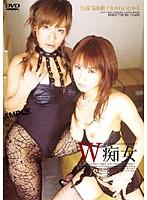 (29dwtw06)[DWTW-006] W痴女 菊池麗子&かわいひかる ダウンロード