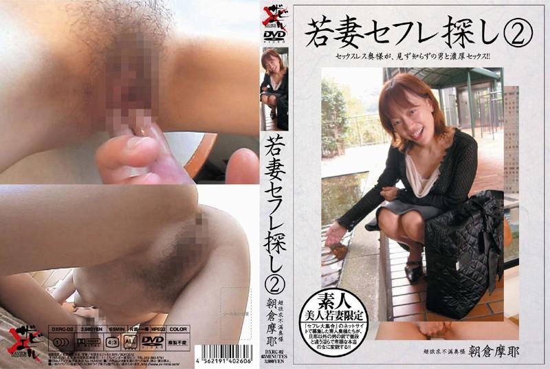 淫乱の奥様、浅倉麻耶出演の不倫無料熟女動画像。若妻セフレ探し 2