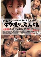 (29dxsc01)[DXSC-001] 『初撮り』素人娘 桃瀬あん ダウンロード