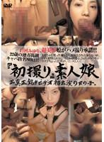 (29dxsc02)[DXSC-002] 『初撮り』素人娘 白河みゆり ダウンロード