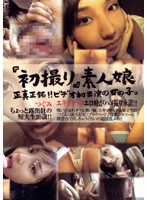 (29dxsc03)[DXSC-003] 『初撮り』素人娘 つぐみ ダウンロード