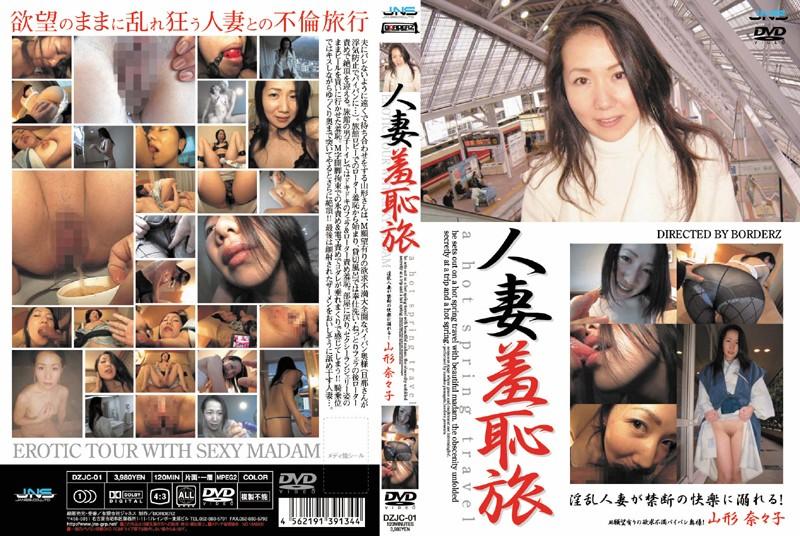 旅館にて、ランジェリーの人妻、山形奈々子出演の羞恥無料熟女動画像。人妻羞恥旅 山形奈々子
