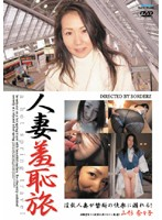 (29dzjc01)[DZJC-001] 人妻羞恥旅 山形奈々子 ダウンロード