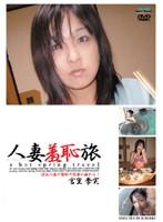 (29dzjc02)[DZJC-002] 人妻羞恥旅 宮里季実 ダウンロード