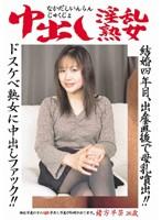 (29dzjc04)[DZJC-004] 中出し淫乱熟女 緒方早苗 ダウンロード