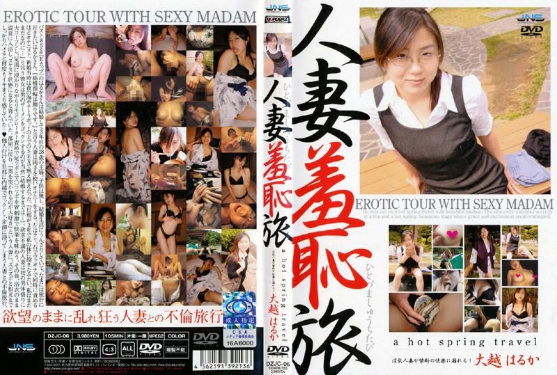 温泉にて、めがねの若妻、大越はるか出演の不倫無料熟女動画像。人妻羞恥旅 大越はるか
