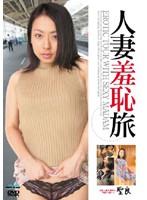 (29dzjc07)[DZJC-007] 人妻羞恥旅 聖良 ダウンロード