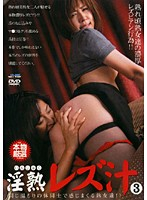 (29dzya06)[DZYA-006] 淫熟レズ汁 3 ダウンロード